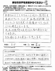 豊田在住 男性 30歳 首の痛み