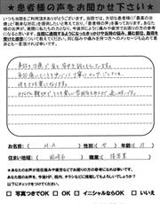岡崎市在住 女性 31歳 交通事故治療