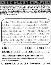 岡崎市在住 54歳 女性
